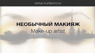 """Арина Курбатова - """"Оригинальный арт макияж"""" make up уроки"""