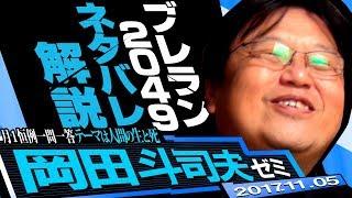 岡田斗司夫ゼミ11月5日号「ブレードランナー2049がやっぱりつまらなかったので理由と対策を考えてみるネタバレ有りSPと月1一問一答もあるよ!」