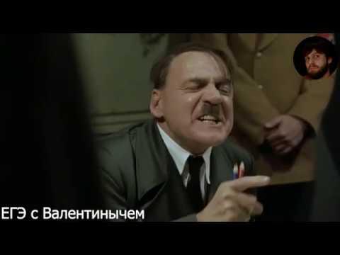 Как Гитлер к ЕГЭ по истории готовился