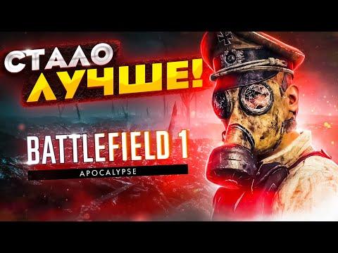 Battlefield 1 Apocalypse - Такой игра должна была быть сначала!