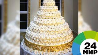 Свадебный торт Трампов ушел с молотка за 2 тысячи долларов - МИР 24
