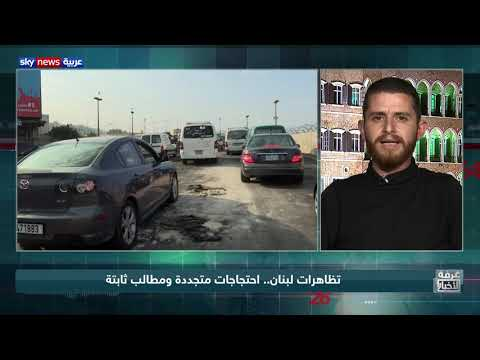 تظاهرات لبنان.. تسريبات حكومية تلهب الشارع  - نشر قبل 3 ساعة