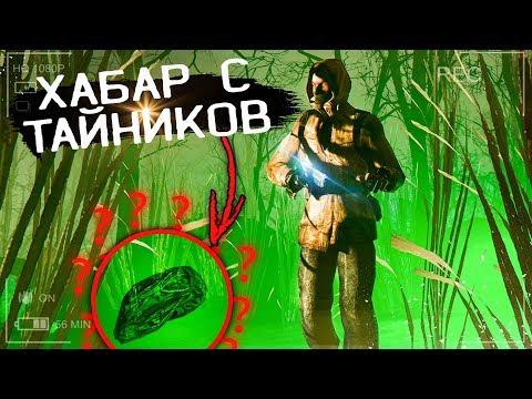Хабар С Тайников в STALKER Anomaly 1.5.0 [Все Тайники S.T.A.L.K.E.R Аномалия]