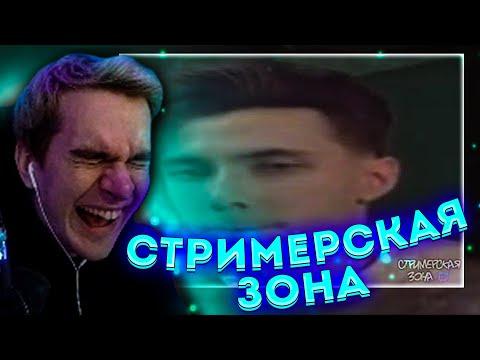 БРАТИШКИН СМОТРИТ АЛЕКСЕЙ 28 ЛЕТ ПОШЛЫЙ / СТРИМЕРСКАЯ ЗОНА