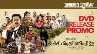 Kakshi: Amminippilla DVD Release promo   Asif Ali   Dinjith Ayyathan   Zarah Films
