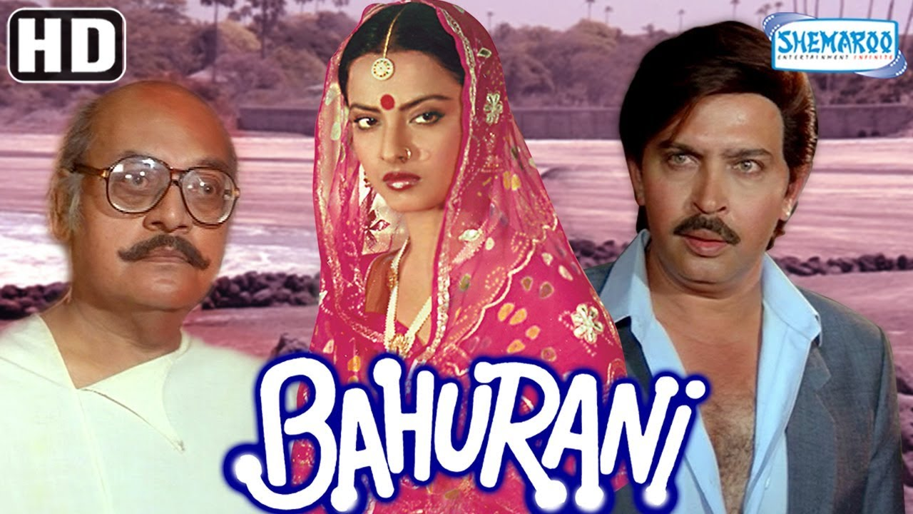 Bahurani (HD) - Rakesh Roshan | Rekha | Utpal Dutt - Superhit 80's Hindi Movie -(With Eng Subti