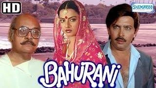Bahurani (HD) | Rakesh Roshan | Rekha | Utpal Dutt | Superhit 80's Hindi M …