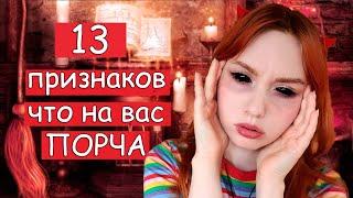 постер к видео 13 признаков порчи   Признаки проклятия и сглаза