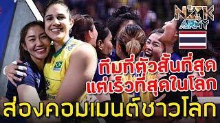 ส่องคอมเมนต์ชาวโลก-เกี่ยวกับสาวๆนักตบทีมชาติไทยกับสกิลการเล่นวอลเลย์บอลในรายการ-vnl-2019