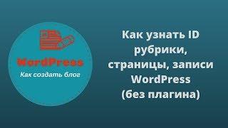 видео Узнаем id статьи, страницы и рубрики на wordpress