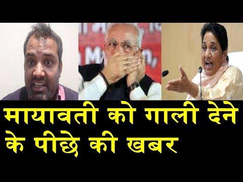 मोदी राज में 4 लाख करोड़ का घोटाला/SHAMBHU OPINION ON MAYAWATI-SADHNA SINGH
