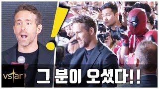 [데드풀2] 인파에 놀란 라이언 레이놀즈(Ryan Reynolds), 내한 레드카펫(DEADPOOL 2 Red Carpet)