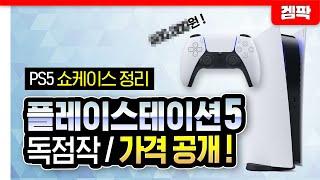 마침내 PS5 가격이 공개되다.