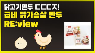 [RE:view] 닭고기만두 ㄷㄷㄷㅈ! 굽네 닭가슴살 …