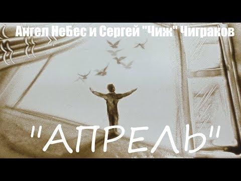 """""""АПРЕЛЬ"""" - """"Ангел НеБес"""" и Сергей """"Чиж"""" Чиграков"""