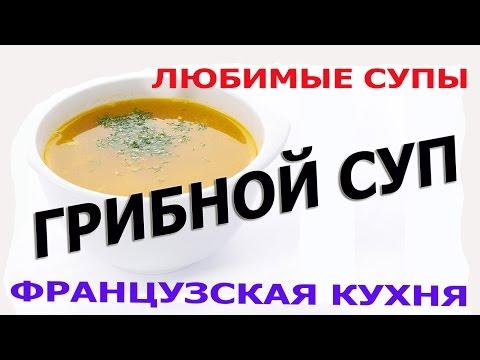 Французский грибной суп