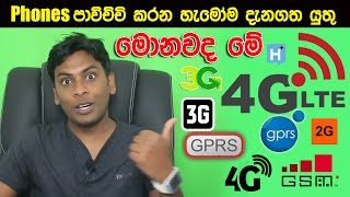 What is 4G LTE 3G 2G GPRS mobile communication tech in Sinhala