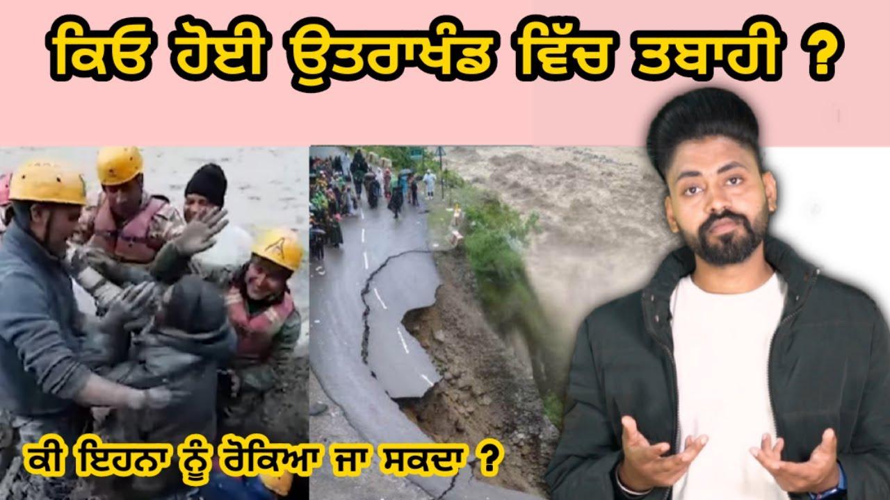 Uttarakhand vich ਇਹ ਤਬਾਹੀ ਕਿਉ kyo hoyi ? Ki Ehna nu Rokya ja Sakda ? Informational Punjabi Video