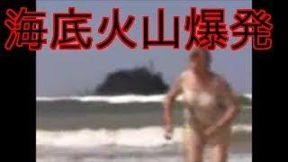 【貴重映像】海水浴場沖で海底火山爆発