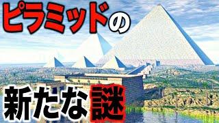 古代エジプトのピラミッド衝撃の真実…考古学で明らかになった歴史的遺物に隠された3つの謎とは?【都市伝説】