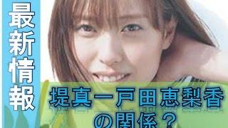 最新情報、気になるニュース、エンタメ、スポーツ 戸田恵梨香「兄さん!...