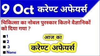 9 October 2019 Current Affairs।October 2019 Current Affairs|Daily Current Affairs| Target StudyIQ