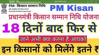 Pm kisan samman nidhi yogna 18 दिनों बाद इन किसानों के खाते में फिर आएंगे पैसे जाने पूरा Details🔥🔥