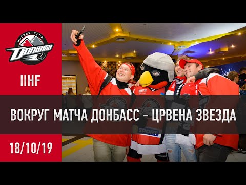 HC Donbass: Донбасс - Црвена Звезда. Вокруг матча