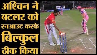 R Ashwin के Jos Butler के आउट करने पर इतनी हायतौबा क्यों मची है?   RR vv KXIP   IPL 2019  IPL