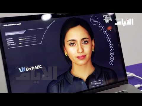 «فاطمة» اول موظفة رقمية تعمل على مدار الساعة وبملامح بحرينية بامتياز  - نشر قبل 16 دقيقة