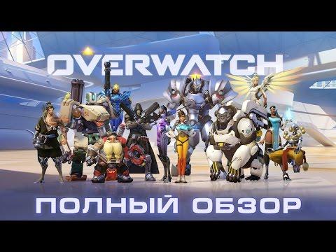 [Overwatch] Все что нужно знать об игре!