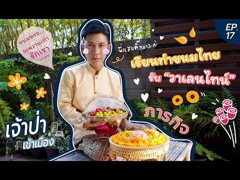 เรียนทำขนมไทยวันวาเลนไทน์ - วันที่ 16 Feb 2019