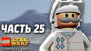 Lego Star Wars: The Complete Saga Прохождение - Часть 25 - БИТВА НА ХОТЕ