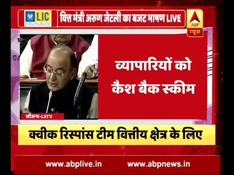 FULL SPEECH: No cash transaction above Rs 3 lakhs says FM Arun Jaitley in Budget 2017