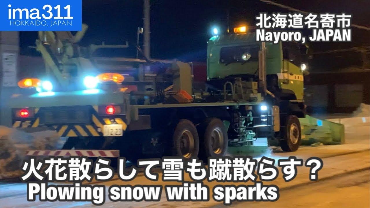 Download 除雪トラックは火花も!暗い早朝の北海道道除雪作業