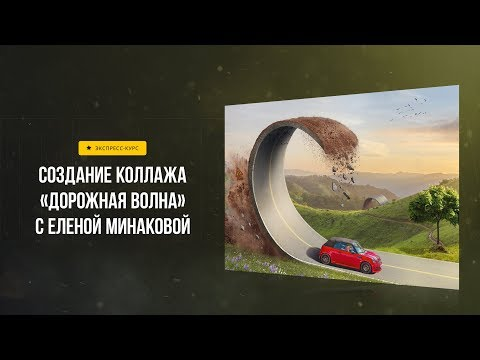 """Трейлер. Экспресс-курс """"Дорожная волна"""""""