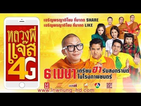 ดูหนังออนไลน์ หลวงพี่แจ๊ส 4G - lnwnung-hd.com
