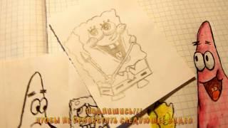 ШОК! Губка БОБ ожил | Как нарисовать Губку Боба и Патрика(Небольшой урок как нарисовать Губку Боба и Патрика =) Спасибо ВАМ за просмотр, ставьте палец вверх, и подписы..., 2017-01-24T20:50:09.000Z)