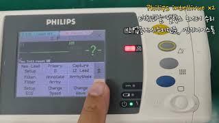 Philips intellivue x2 모니터수리 / …