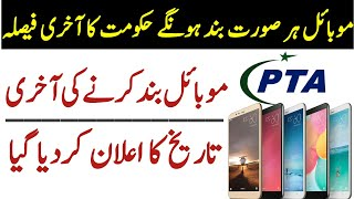 PTA & Government of Pakistan Announces Last Date For Mobile Phone Registration - Qurban Tv