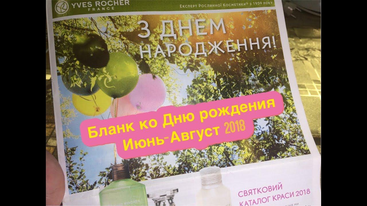 Гифы, открытка от ив роше с днем рождения октябрь 2018