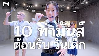 """รวม 10 ท่าเต้นมันส์รับ """"วันเด็ก 2019"""" 🎈🎉 by ครูหลิน ครูเฟรม น้องโมเน่ต์ เป๋าเป่า, หยวน, ดาด้า"""