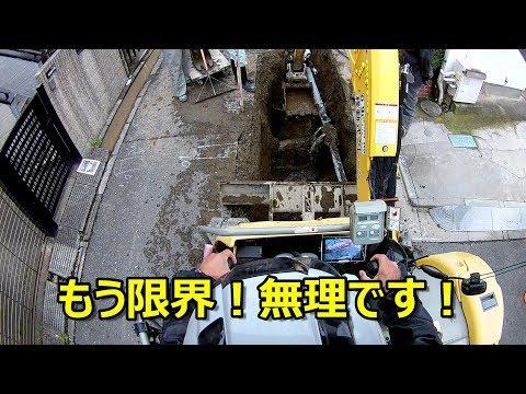ユンボ 市街地掘削 #163 見入る動画 練習中オペレーター目線で車両系建設機械 ヤンマー 重機バックホー パワーショベル 移動式クレーン japanese backhoes