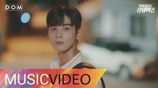 [MV] 진민호 (Jin Min Ho) - Always You (내 아이디는 강남미인 OST Part.6) My ID is Gangnam Beauty OST Part.6
