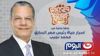 حكاية وطن - اسرار حياة رئيس مصر السابق محمد نجيب - الجزء الاول