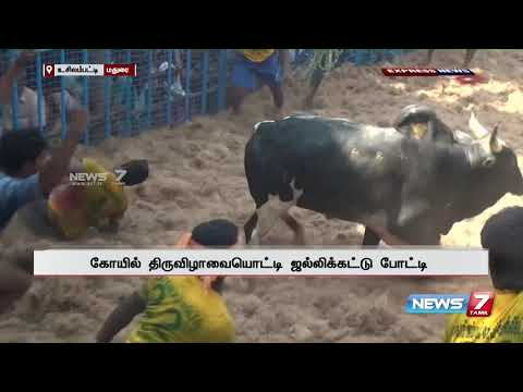 உசிலம்பட்டி அருகே ஜல்லிக்கட்டு போட்டியை 250க்கும் மேற்பட்ட வீரர்கள் வீரத்துடன் காளைகளை அடக்கினர்  Subscribe : https://bitly.com/SubscribeNews7Tamil  Facebook: http://fb.com/News7Tamil Twitter: http://twitter.com/News7Tamil Website: http://www.ns7.tv    News 7 Tamil Television, part of Alliance Broadcasting Private Limited, is rapidly growing into a most watched and most respected news channel both in India as well as among the Tamil global diaspora. The channel's strength has been its in-depth coverage coupled with the quality of international television production.