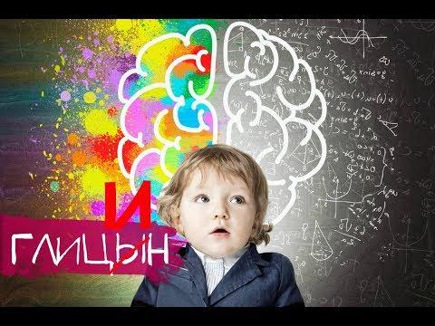Можно ли давать детям глицин? зачем детям глицин? глицин инструкция +для детей