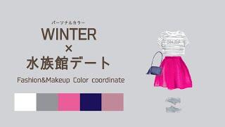 【パーソナルカラーwinter×水族館デート】ファッション&メイクのカラーコーデをご紹介!