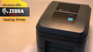 เครื่องพิมพ์บาร์โค้ด Zebra GT800 Desktop printer