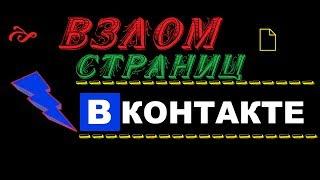 Создание вирусов№4(Взлом странички ВКонтакте)